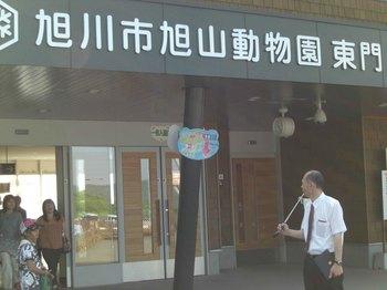 旭山動物園東門.jpg